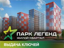 Квартиры в ЖК «Парк Легенд» Квартиры у метро Автозаводская